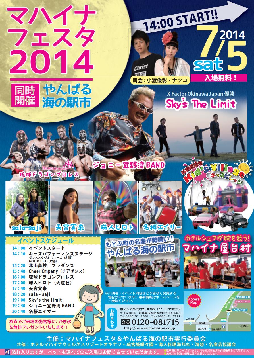 2014MahainaFesta