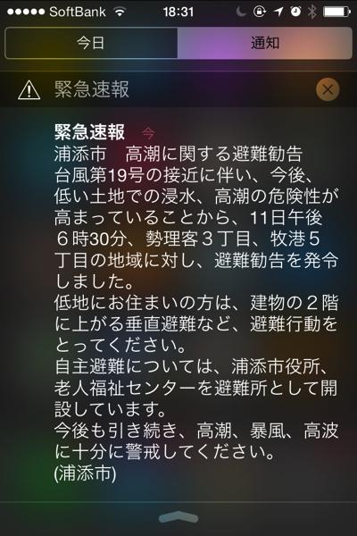 2014 10 11 18 31 18